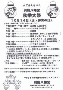 秋祭り 行事日程案内