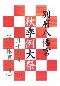 秋祭り ポスターA3